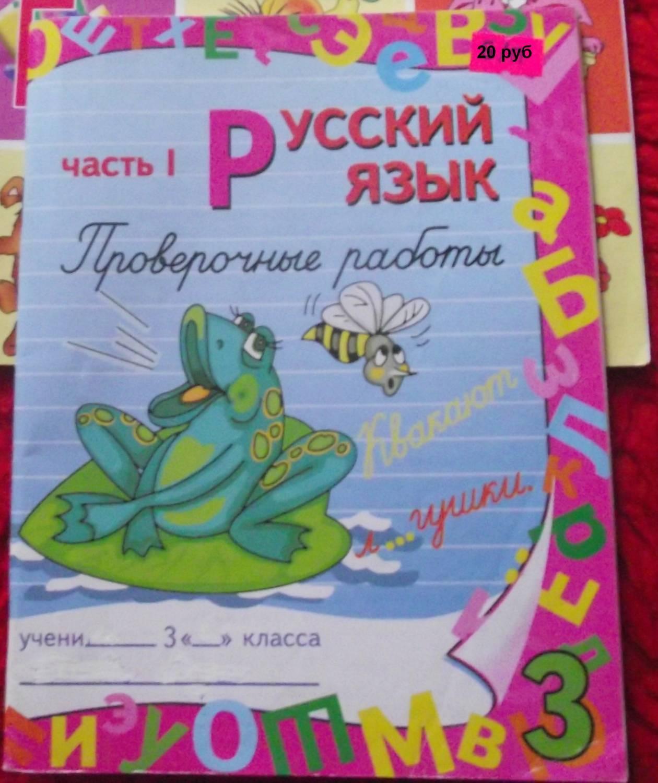 гдз по русскому 4 класс проверочные работы моршнева